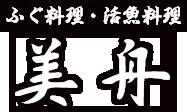 ふぐ料理・活魚料理のことなら名古屋市名東区・藤が丘駅前【ふぐ料理の美舟】にお任せください。